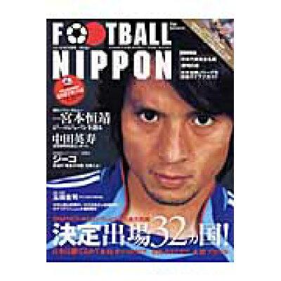 フットボ-ルニッポン  2005冬号 /講談社