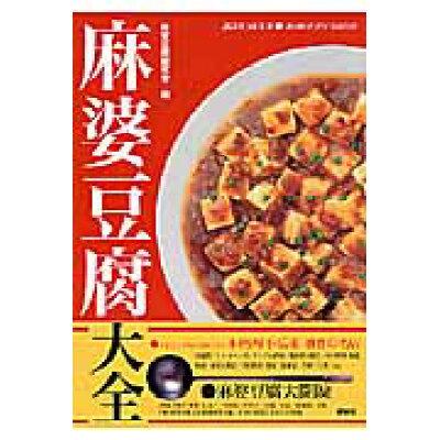 麻婆豆腐大全   /講談社/麻婆豆腐研究会