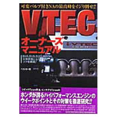 VTECオ-ナ-ズマニュアル 可変バルブ付きNAの最高峰をイジり倒せ!!  /講談社/ベストカ-編集部