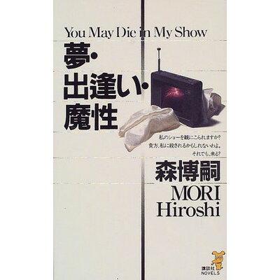 夢・出逢い・魔性 森ミステリィ、七色の魔球  /講談社/森博嗣