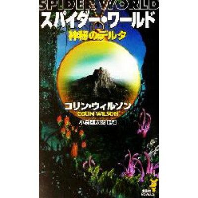 スパイダ-・ワ-ルド  神秘のデルタ /講談社/コリン・ヘンリ・ウィルソン