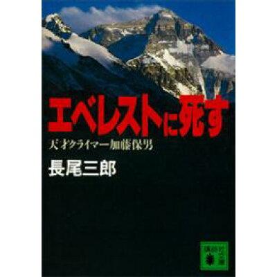 エベレストに死す 天才クライマ-加藤保男  /講談社/長尾三郎