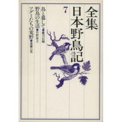 全集日本野鳥記  7 /講談社