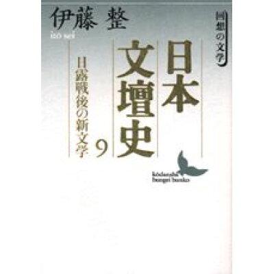 日本文壇史  9 /講談社/伊藤整
