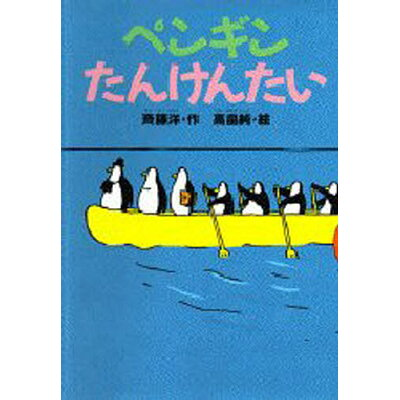 ペンギンたんけんたい   /講談社/斉藤洋