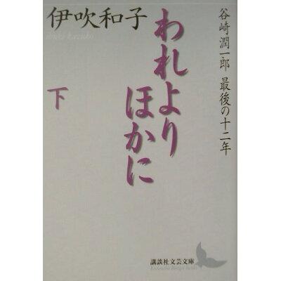われよりほかに 谷崎潤一郎最後の十二年 下 /講談社/伊吹和子