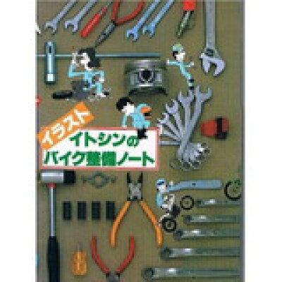 イラストイトシンのバイク整備ノ-ト   /講談社/伊東信(1940-)