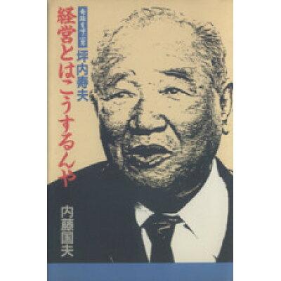 坪内寿夫・経営とはこうするんや 奇跡を呼ぶ男  /講談社/内藤国夫