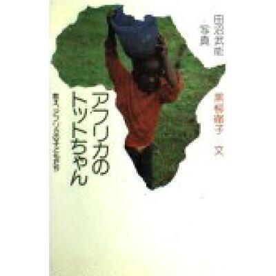 アフリカのトットちゃん 救え、アフリカの子どもたち  /講談社/田沼武能