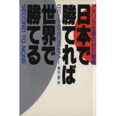 日本で勝てれば世界で勝てる アメリカ企業の対日戦略  /講談社/ロバ-ト・C.クリストファ-