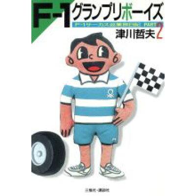 F-1グランプリボ-イズ F-1サ-カス巡業旅日記 part 2 /講談社/津川哲夫