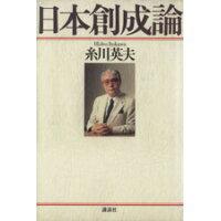 日本創成論   /講談社/糸川英夫
