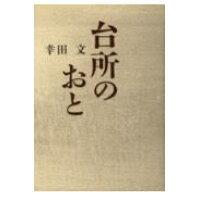 台所のおと   /講談社/幸田文