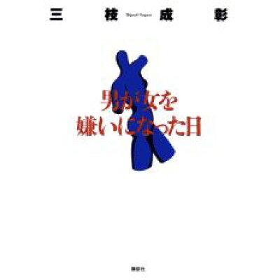 男が女を嫌いになった日   /講談社/三枝成彰