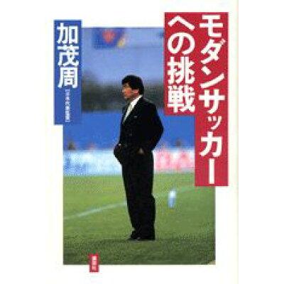 モダンサッカ-への挑戦   /講談社/加茂周