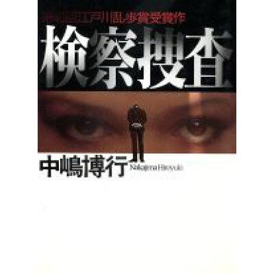 検察捜査   /講談社/中嶋博行