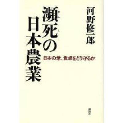 瀕死の日本農業 日本の米、食卓をどう守るか  /講談社/河野修一郎