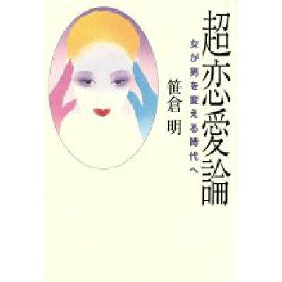 超恋愛論 女が男を変える時代へ  /講談社/笹倉明