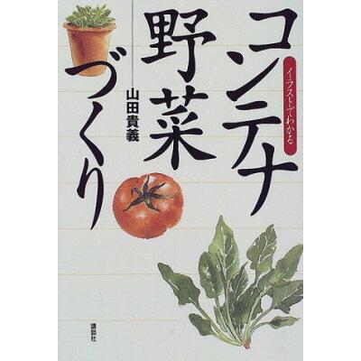イラストでわかるコンテナ野菜づくり   /講談社/山田貴義
