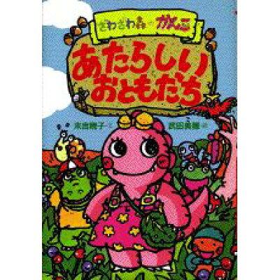 あたらしいおともだち ざわざわ森のがんこちゃん  /講談社/末吉暁子