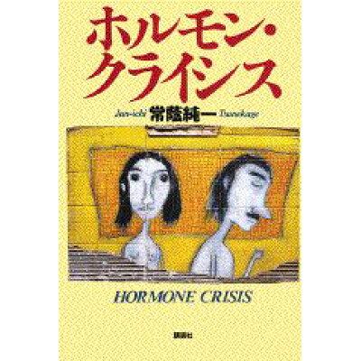ホルモン・クライシス   /講談社/常蔭純一