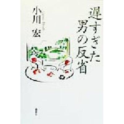 遅すぎた男の反省   /講談社/小川宏
