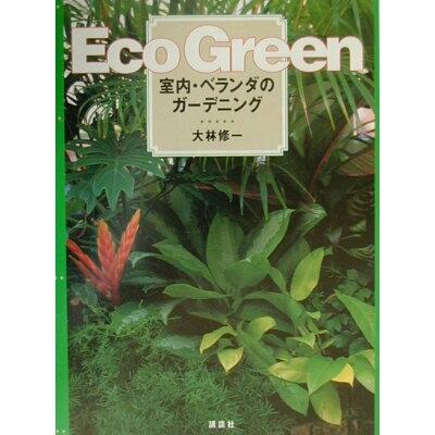 Eco green 室内・ベランダのガ-デニング  /講談社/大林修一