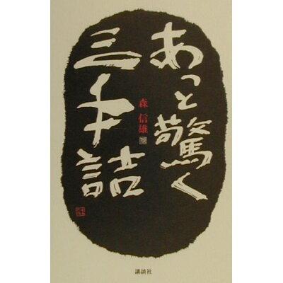 あっと驚く三手詰   /講談社/森信雄(将棋棋士)