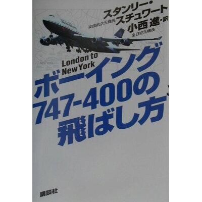 ボ-イング747-400の飛ばし方 London to New York  /講談社/スタンリ-・スチュワ-ト