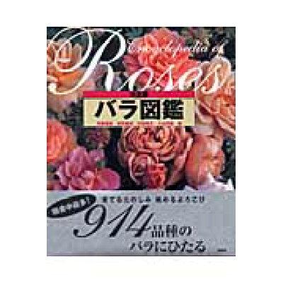 バラ図鑑 決定版  /講談社/寺西菊雄