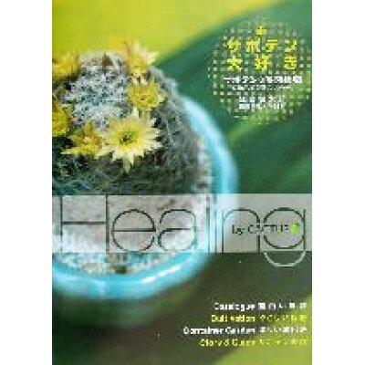 サボテン大好き サボテン&多肉植物 Healing by cact  /講談社/飯島健太郎