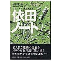 依田ノ-ト すぐに役立つ上達理論  /講談社/依田紀基