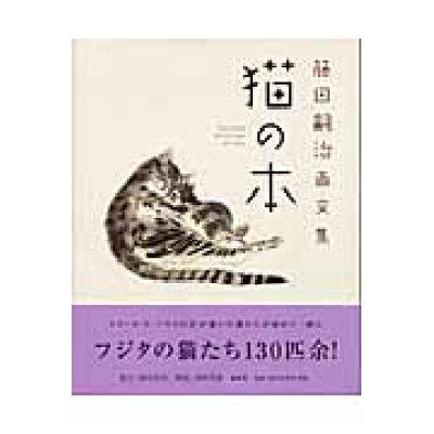 猫の本 藤田嗣治画文集  /講談社/藤田嗣治