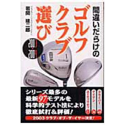 間違いだらけのゴルフクラブ選び  2003-2004年版 /講談社ビ-シ-/岩間建二郎