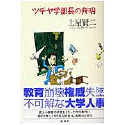 ツチヤ学部長の弁明   /講談社/土屋賢二