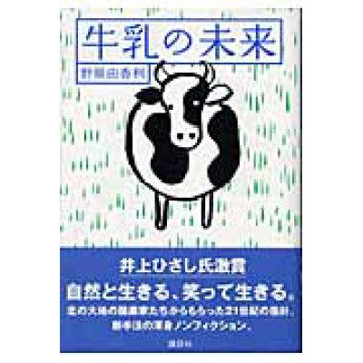 牛乳の未来   /講談社/野原由香利