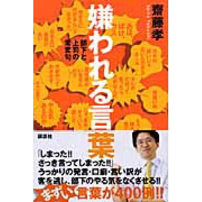 嫌われる言葉 部下と上司の常套句  /講談社/齋藤孝(教育学)