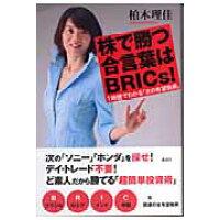 株で勝つ合言葉はBRICs! 1時間でわかる「次の有望銘柄」  /講談社/柏木理佳
