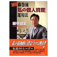 直伝藤巻流「私の個人資産」運用法   /講談社/藤巻健史
