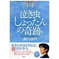 泣き虫しょったんの奇跡 サラリ-マンから将棋のプロへ  /講談社/瀬川晶司