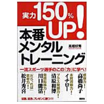実力150% up!本番メンタルトレ-ニング   /講談社/高畑好秀