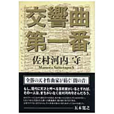 交響曲第一番   /講談社/佐村河内守