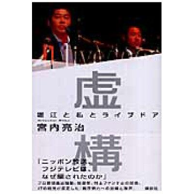 虚構 堀江と私とライブドア  /講談社/宮内亮治