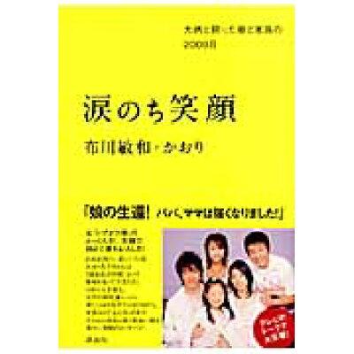 涙のち笑顔 大病と闘った娘と家族の2000日  /講談社/布川敏和