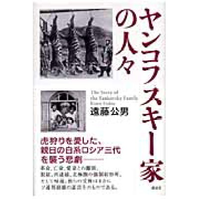 ヤンコフスキ-家の人々   /講談社/遠藤公男