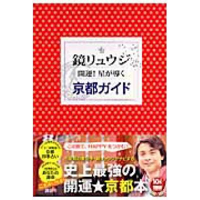 開運!星が導く京都ガイド   /講談社/鏡リュウジ