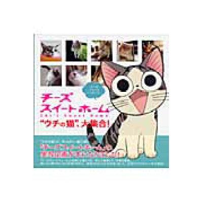 """チ-ズスイ-トホ-ム """"ウチの猫""""、大集合!  /講談社/Tokyo1週間編集部"""