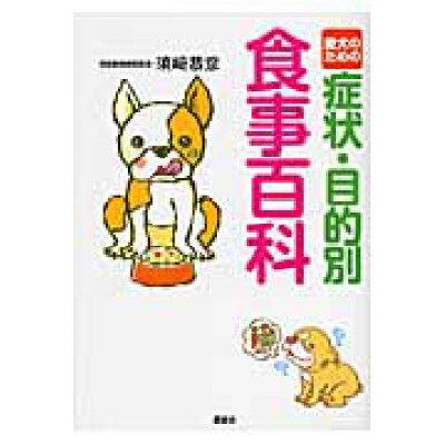 愛犬のための症状・目的別食事百科   /講談社/須崎恭彦