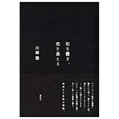 石を置き、花を添える   /講談社/川崎徹