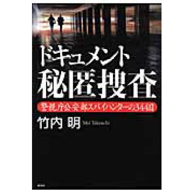 ドキュメント秘匿捜査 警視庁公安部スパイハンタ-の344日  /講談社/竹内明